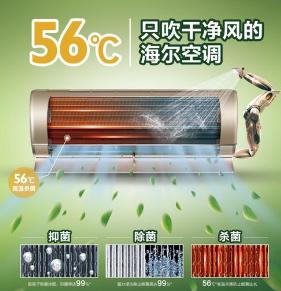 海尔空调56度C